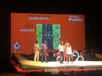 Βραβεία Βιβλίου Public