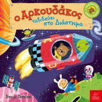 Ο Αρκουδάκος ταξιδεύει στο Διάστημα