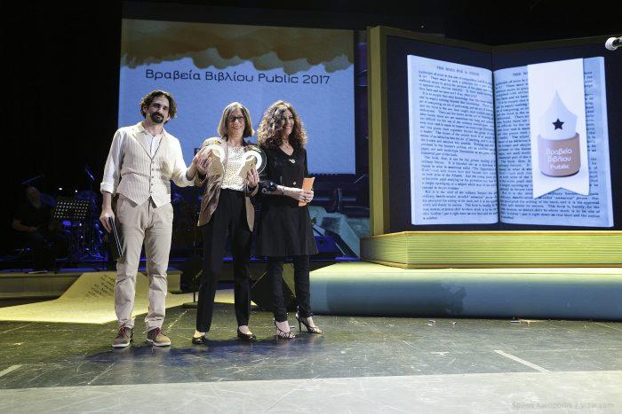Βραβεία Βιβλίου Public 2017