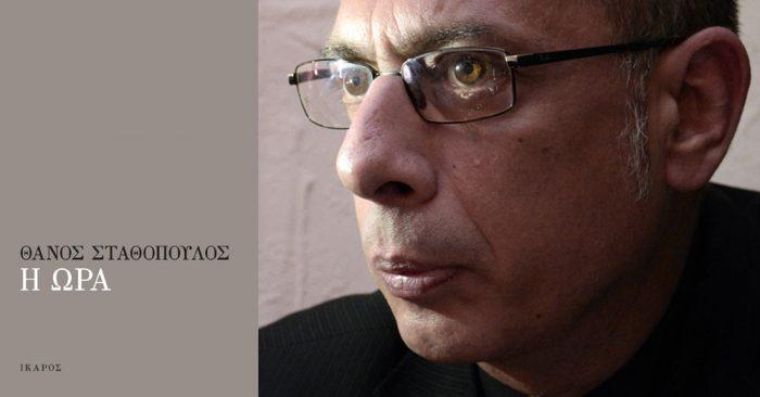 Θάνος Σταθόπουλος